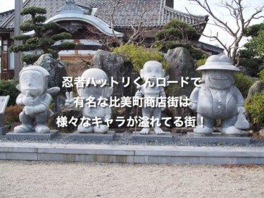氷見市の光禅寺のハットリくん石像