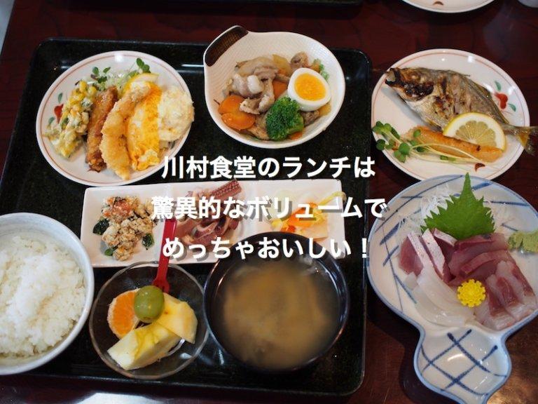 氷見、川村食堂のおまかせ定食