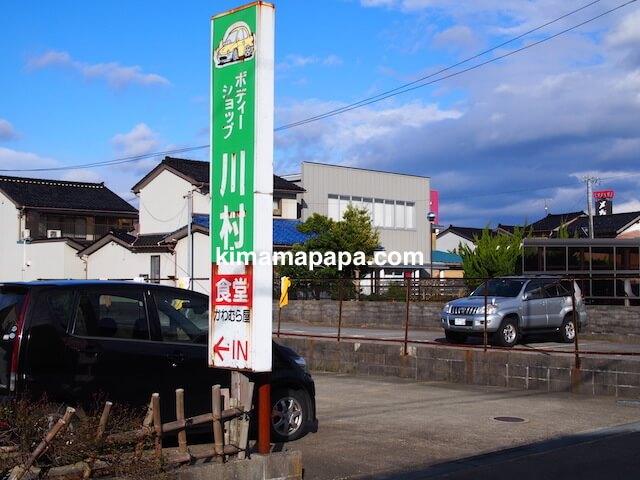 氷見、川村食堂の駐車場