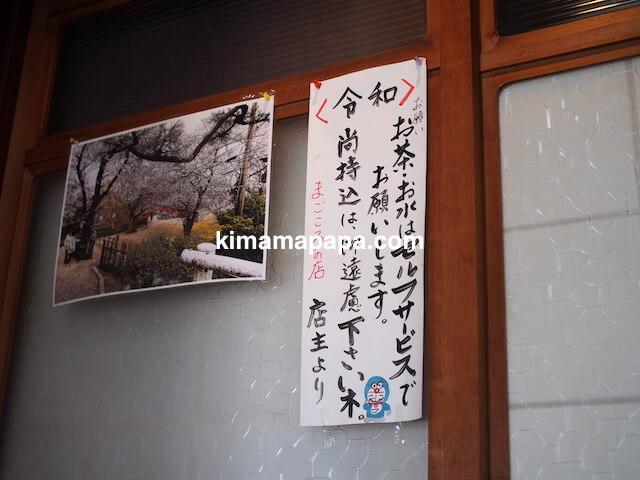 氷見、川村食堂のセルフサービス