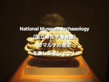 National Museum Archaeology(国立考古学博物館)でマルタの歴史を楽しみましょう!
