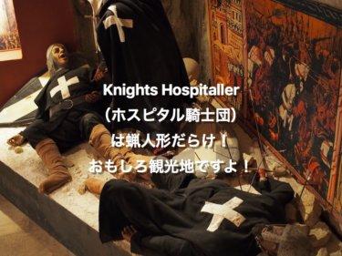 Knights Hospitaller(ホスピタル騎士団)は蝋人形のおもしろ観光地!