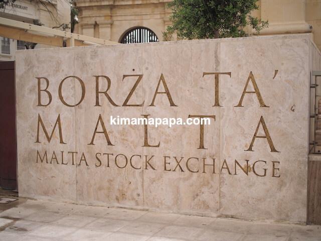ヴァレッタのマルタ証券取引所