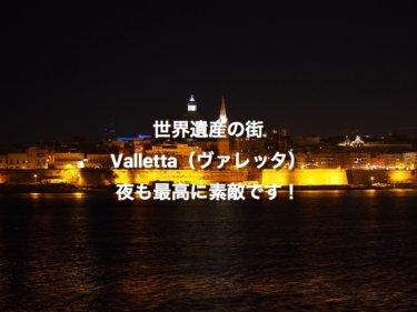 世界遺産の街、Valletta(ヴァレッタ)は夜も最高に素敵です!