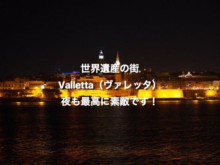 ヴァレッタの夜景
