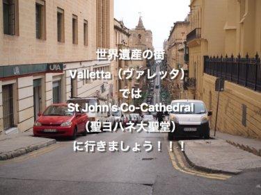世界遺産の街「Valletta(ヴァレッタ)」では最初に「St John's Co-Cathedral(聖ヨハネ大聖堂)」へ行きましょう!