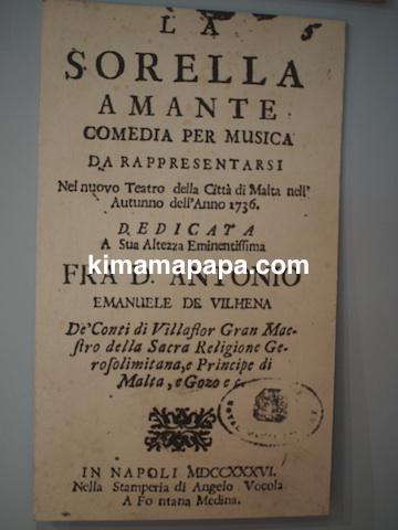 ヴァレッタ、マノエル劇場の展示品
