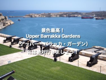 景色最高!Upper Barrakka Gardens(アッパー・バラッカ・ガーデン)には絶対行きましょう!