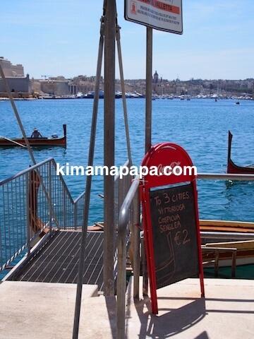 マルタ、ヴァレッタの水上タクシー乗降場